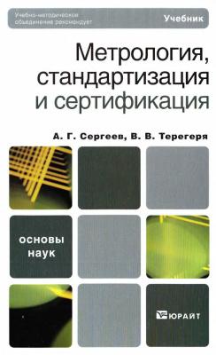 Сергеев А.Г., Терегеря В.В. Метрология, стандартизация, сертификация