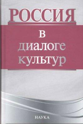 Гусейнов А.А., Смирнов А.В., Николаичев Б.О. (отв. ред.) Россия в диалоге культур