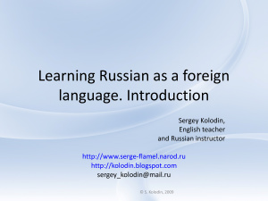 Kolodin S. Learning Russian as a foreign language. Introduction