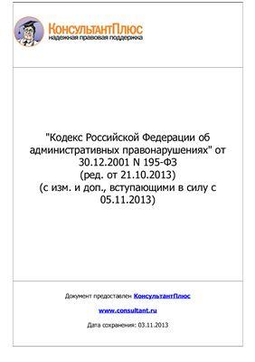 Кодекс Российской Федерации об административных правонарушениях от 30.12.2001 N 195-ФЗ (ред. от 21.10.2013) (с изм. и доп., вступающими в силу с 05.11.2013)