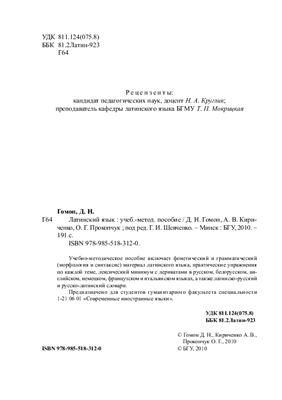 Гомон Д.Н., Кириченко А.В., Прокопчук О.Г. Латинский язык