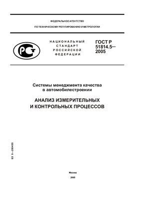 ГОСТ Р 51814.5 - 2005 Системы менеджмента качества в автомобилестроении. Анализ измерительных и контрольных процессов