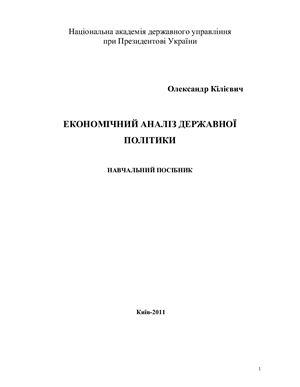 Кілієвич О.І. Економічний аналіз державної політики