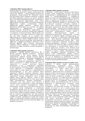 Шпаргалки по Физиологии высшей нервной деятельности и сенсорных систем