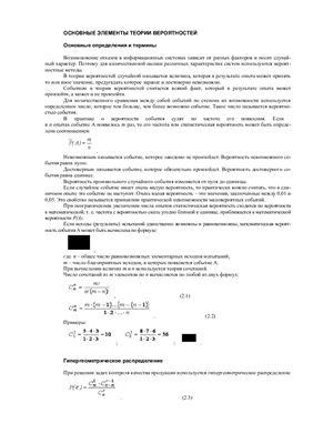 Лекции - Надежность информационных систем