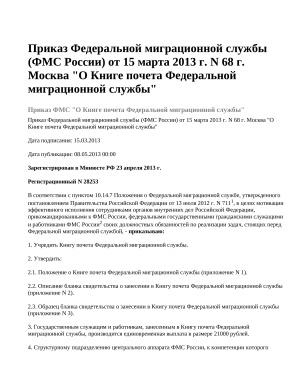 Приказ Федеральной миграционной службы (ФМС России) от 15 марта 2013 г. N 68