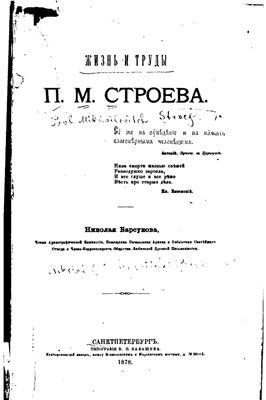 Барсуков Н. Жизнь и труды П.М. Строева