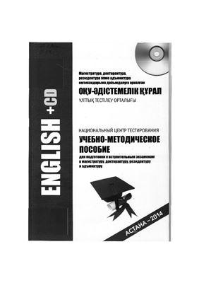 Английский язык. Учебно-методическое пособие для подготовки к вступительным экзаменам в магистратуру, докторантуру, резидентуру и адъюнктуру