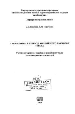Викулова С.В., . Новиченко Н.М. Грамматика и перевод английского научного текста
