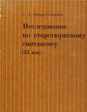 Абдурахманов Г.А. Исследование по старотюркскому синтаксису (XI век)