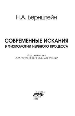 Бернштейн Н.А. Современные искания в физиологии нервного процесса