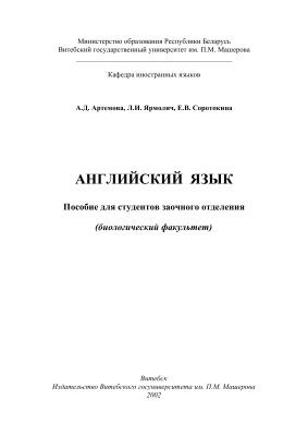Артемова А.Д., Ярмолич Л.И., Соротокина Е.В. Английский язык