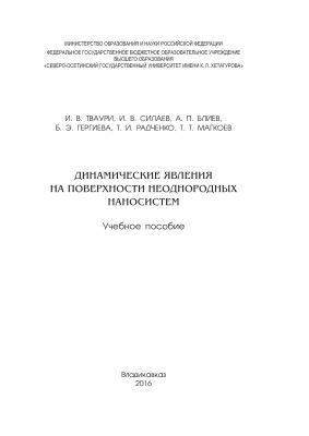 Тваури И.В., Силаев И.В. и др. Динамические явления на поверхности неоднородных наносистем