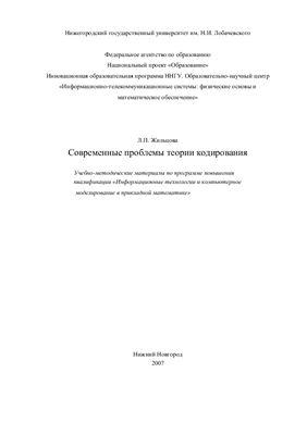 Жильцова Л.П. Современные проблемы теории кодирования