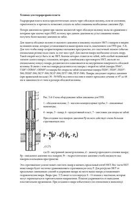 Ответы на экзамен по дисциплине: Нефтегазопромысловое оборудование