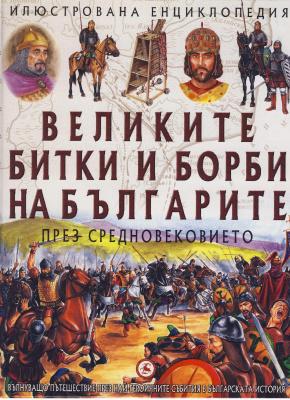 Тренев А. Великите битки и борби на Българите през Средновековието: Илюстрована енциклопедия