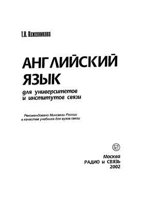 Кожевникова Т.В. Учебник английского языка для университетов и институтов связи