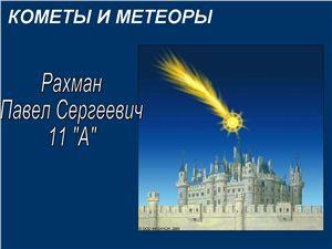 Презентация - Метеориты и метеоры