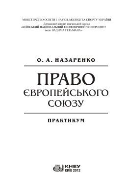 Назаренко О.А. Право Європейського Союзу: практикум