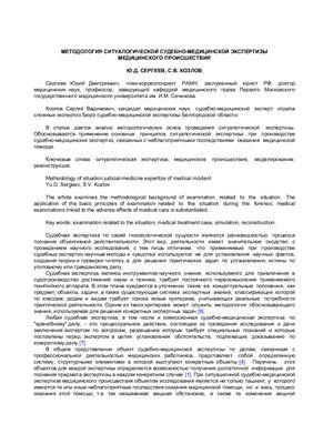 Сергеев Ю.Д., Козлов С.В. Методология ситуалогической судебно-медицинской экспертизы медицинского происшествия