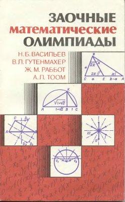 Васильев Н.Б. и др. Заочные математические олимпиады
