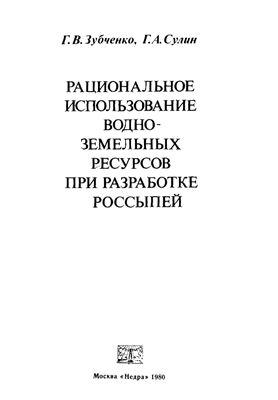 Зубченко Г.В., Сулин Г.А. Рациональное использование водно-земельных ресурсов при разработке россыпей