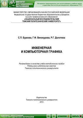 Буркова С.П., Винокурова Г.Ф., Долотова Р.Г. Инженерная и компьютерная графика: учебно-методическое пособие по выполнению курсовой работы