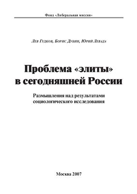 Гудков Л.Д. Дубин Б.В., Левада Ю.А. Проблема элиты в сегодняшней России: размышления над результатами социологического исследования