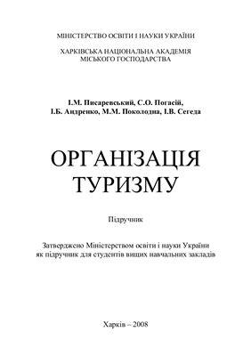 Писаревський І.М, Погасій С.О Організація туризму. Підручник