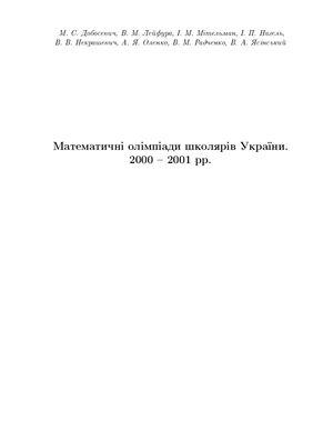 Добосевич М.С., Лейфура В.М., Міттельман І.М. та ін. Математичні олімпіади школярів України. 2000-2001 рр