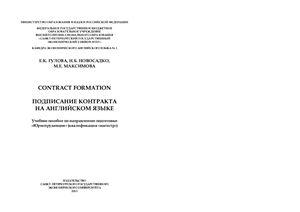 Гулова Е.К. и др. Contract Formation. Подписание контракта на английском языке