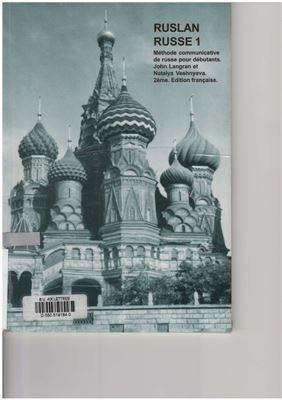 Langran J., Veshnyeva N. Ruslan Russe 1. Méthode communicative de russe pour débutants