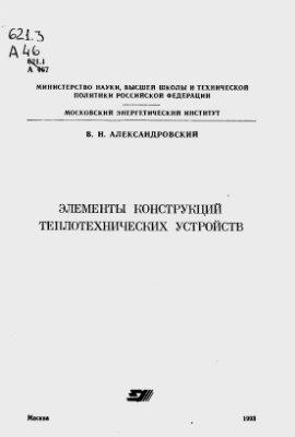 Александровский В.Н. Элементы конструкций теплотехнических устройств