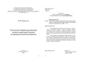 Шурыгина Ю.Ю. Технологии и формы организации медико-социальной помощи на примере Республики Бурятия