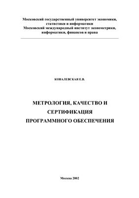 Ковалевская Е.В. Метрология, качество и сертификация программного обеспечения