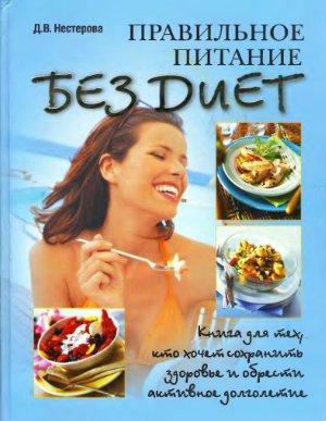 Нестерова Д.В. Правильное питание без диет