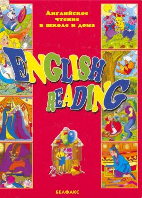 Бельская И. (сост.) Английское чтение в школе и дома. 8 самых известных сказок на английском языке