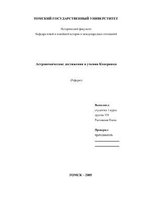 Реферат - Астрономические достижения в учении Коперника
