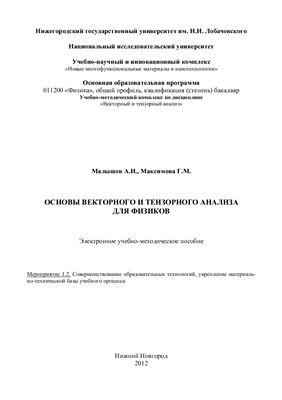 Малышев А.И., Максимова Г.М. Основы векторного и тензорного анализа для физиков