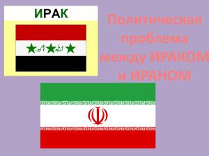 Политическая проблема между Ираком и Ираном
