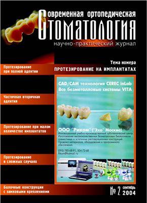 Современная ортопедическая стоматология 2004 № 2 (сентябрь). Протезирование на имплантатах