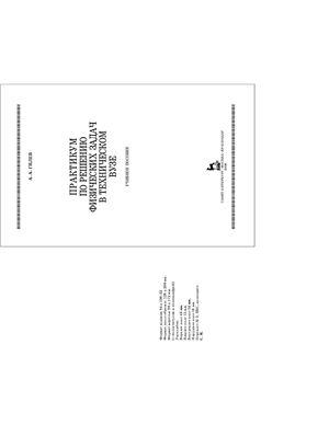 Гилев А.А. Практикум по решению физических задач в техническом вузе: Учебное пособие