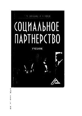 Зинченко Г.П, Рогов И.И. Социальное партнерство
