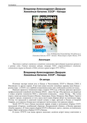 Дворцов В.А. Хоккейные баталии СССР - Канада