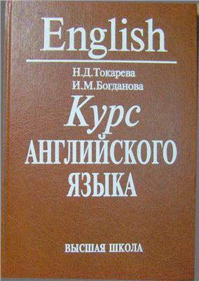 Токарева Н.Д., Богданова И.М. Курс английского языка