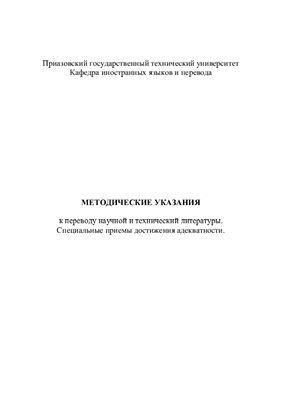 Ангарова Л.М. Методические указания к переводу научной и технической литературы