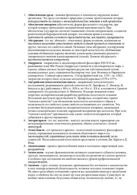 Словарь по истории психологии