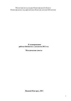 Ксенофонтова Т.В. (и др.). К планированию работы библиотек с детьми на 2012 год: методические советы