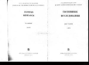 Системные исследования 1970