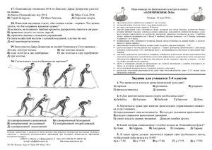 Олимпионок 2014. Игра-конкурс по физической культуре и спорту. 3-4 классы